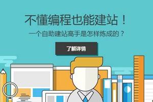让你彻底了解自助建站、CMS模板建站和定制网站